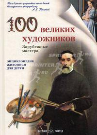 100 hudozhikov mira