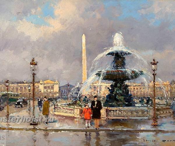 127 Париж