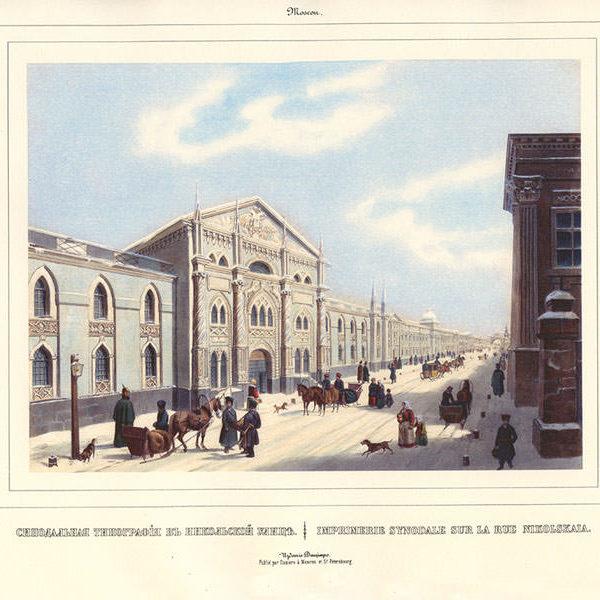 Синодальная типография на Никольской улице