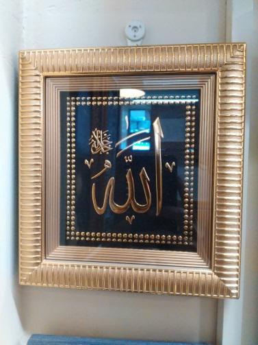«Аллах велик» в раме 17х15 см  – П244