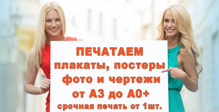 Срочная печать плакатов от 1шт