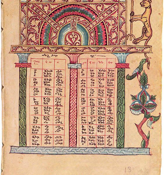 Армения 066