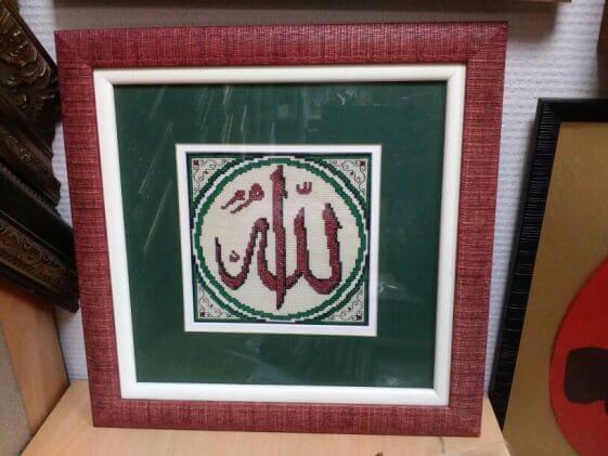 Выш/крестом «Аллах велик!» в раме 25.3х25 см - Щ241