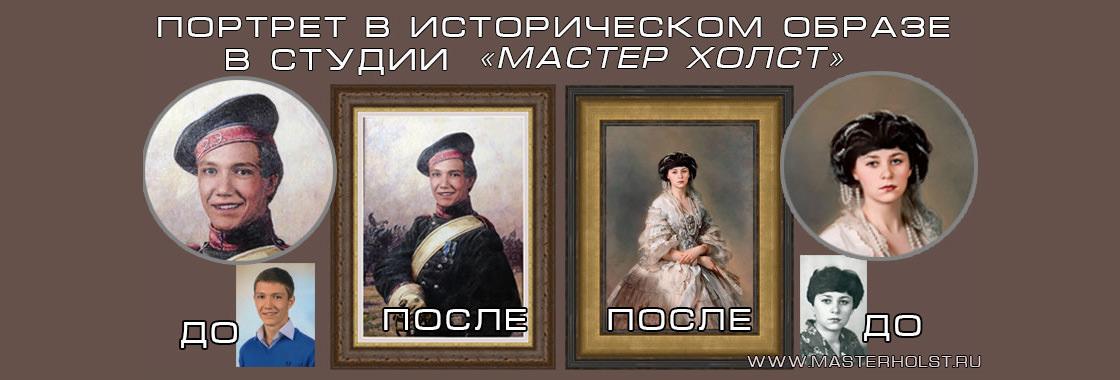 Портрет в историческом стиле